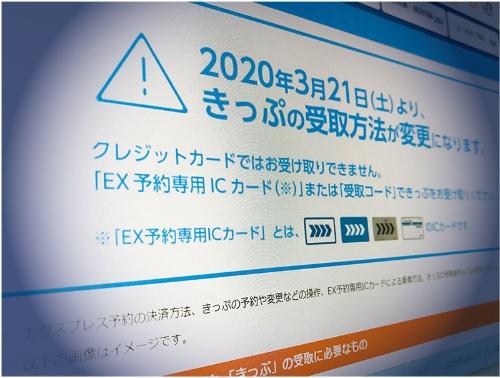 写真 JR東海は割賦販売法対応で新幹線の切符受け取り方法を変更した