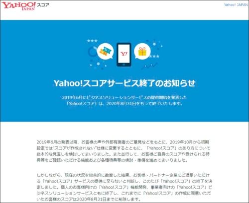 図 「Yahoo!スコア」の終了告知