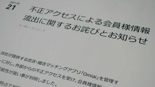 写真 婚活マッチングアプリ「Omiai」で171万件の会員情報流出が判明したネットマーケティング