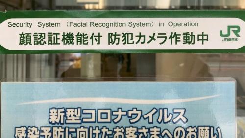 顔認識カメラの存在を駅の利用者に知らせるステッカー(写真提供:JR東日本)