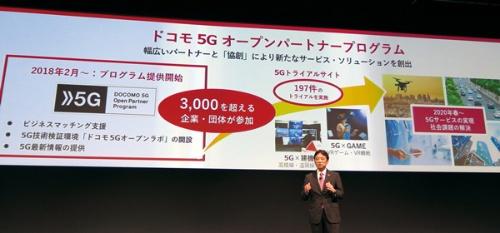 5Gのパートナー戦略が順調に進んでいることをアピールするドコモの吉沢和弘社長