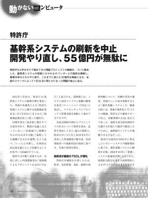 2009年8月19日号の記事。特許庁が基幹システム刷新を中止した真相に迫った