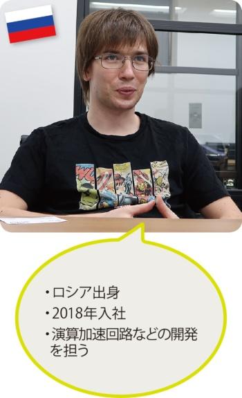 Blueoil部門アクセラレーターチームマネージャーのネズ・ニコライ氏