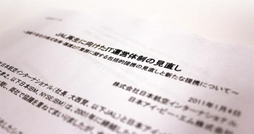 日本IBMとのアウトソーシング契約見直しに関するプレスリリース