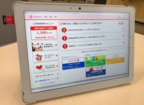 AIを活用し、営業職員の提案の質を高めた(写真提供:日本生命保険)