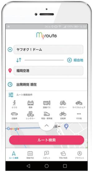 トヨタ自動車と西日本鉄道の「my route」アプリ。電車やバス、自転車シェア、レンタカーなどの移動手段を横断検索できる