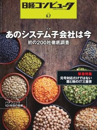 日経コンピュータ 2018年6月7日号