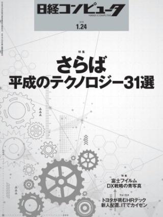 日経コンピュータ 2019年1月24日号