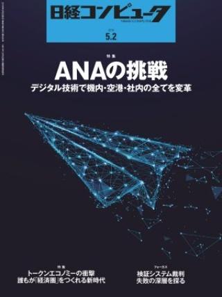 日経コンピュータ 2019年5月2日号