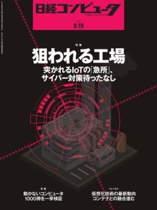 日経コンピュータ 2019年9月19日号