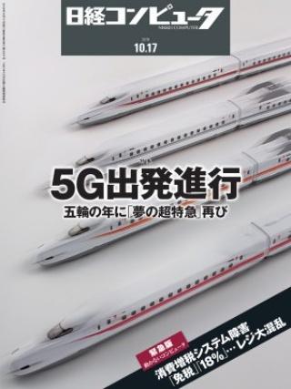日経コンピュータ 2019年10月17日号