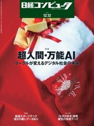 日経コンピュータ 2019年12月12日号