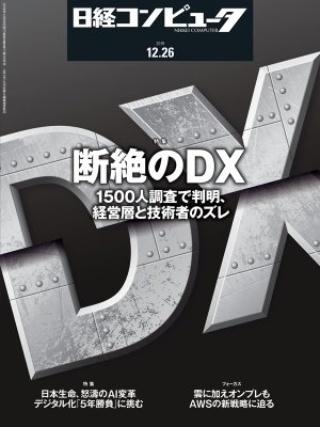 日経コンピュータ 2019年12月26日号