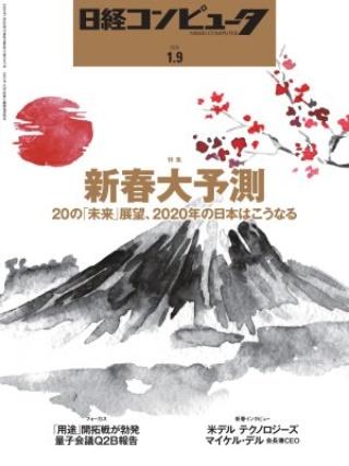 日経コンピュータ 2020年1月9日号
