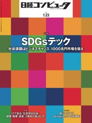 日経コンピュータ 2020年1月23日号