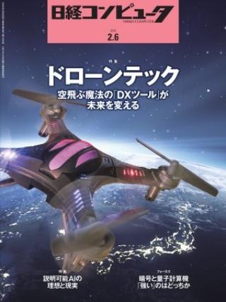 日経コンピュータ 2020年2月6日号