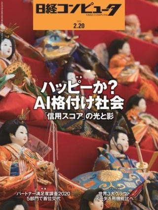 日経コンピュータ 2020年2月20日号