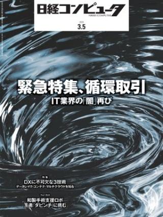 日経コンピュータ 2020年3月5日号
