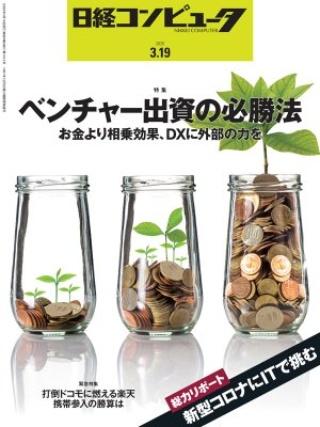 日経コンピュータ 2020年3月19日号