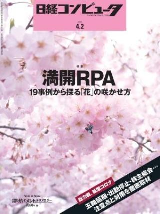 日経コンピュータ 2020年4月2日号