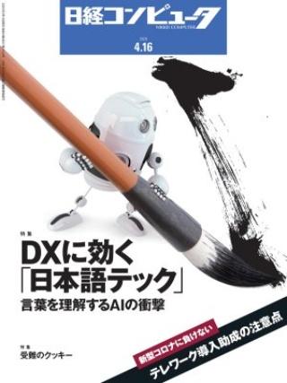 日経コンピュータ 2020年4月16日号