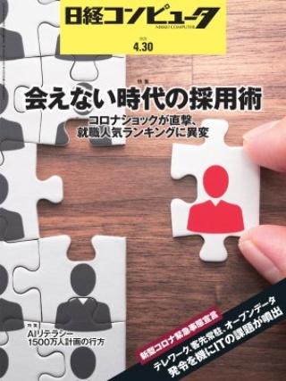 日経コンピュータ 2020年4月30日号