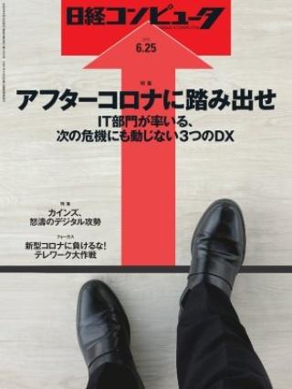 日経コンピュータ 2020年6月25日号