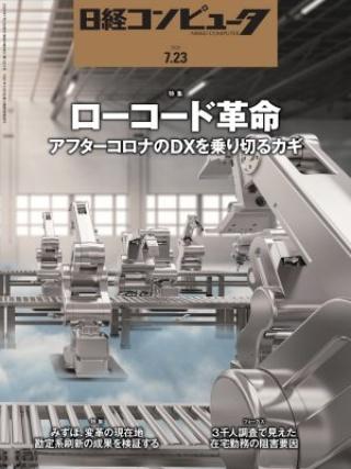 日経コンピュータ 2020年7月23日号
