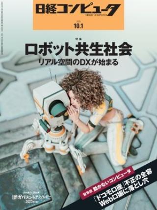 日経コンピュータ 2020年10月1日号