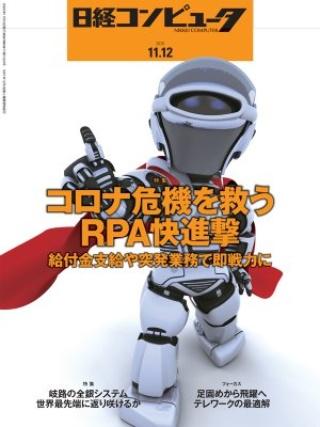 日経コンピュータ 2020年11月12日号