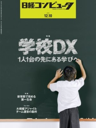 日経コンピュータ 2020年12月10日号