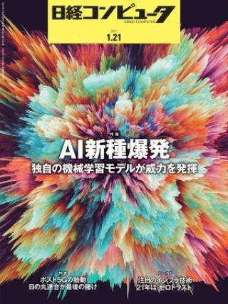 日経コンピュータ 2021年1月21日号