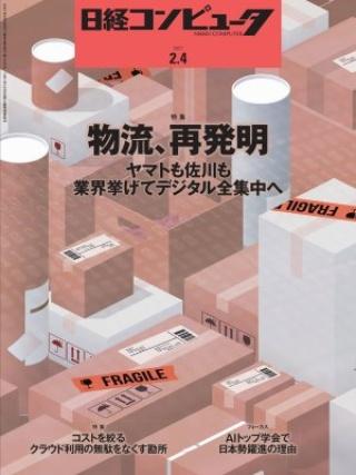 日経コンピュータ 2021年2月4日号