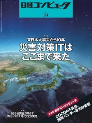 日経コンピュータ 2021年3月4日号