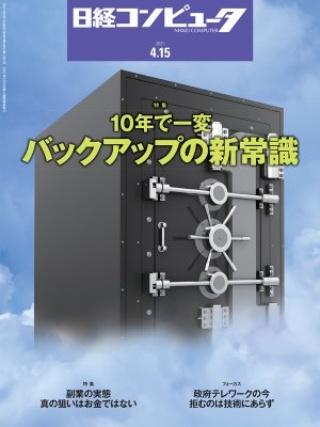 日経コンピュータ 2021年4月15日号
