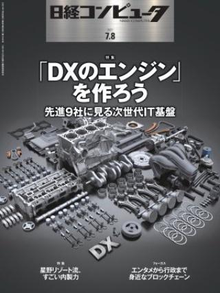 日経コンピュータ 2021年7月8日号