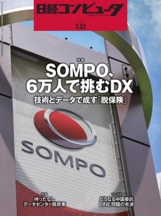 日経コンピュータ 2021年7月22日号