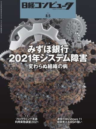 日経コンピュータ 2021年8月5日号
