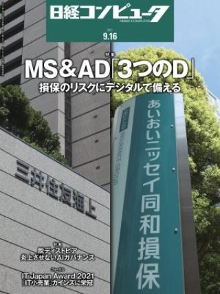 日経コンピュータ 2021年9月16日号
