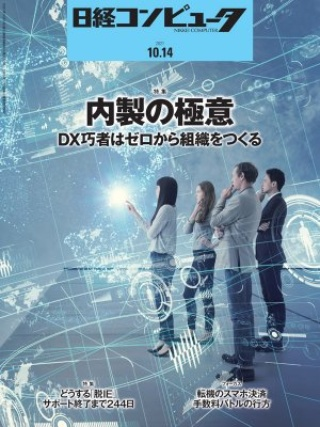 日経コンピュータ 2021年10月14日号