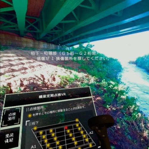 図1■ 現実の橋梁点検を疑似体験