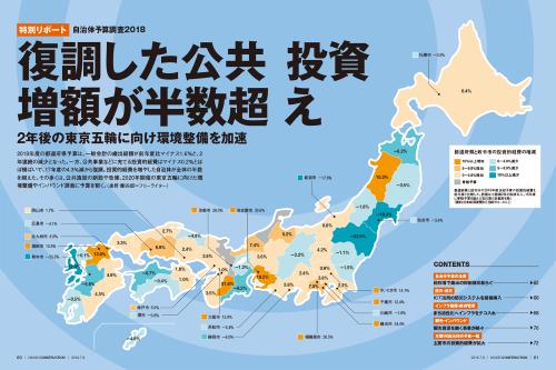都道府県と政令市の2018年度当初予算の投資的経費を前年度と比較した。数値は小数第2位を四捨五入。18年度に骨格予算を組んだ石川県と京都府を除く(資料:日本経済新聞社「日経グローカル」)