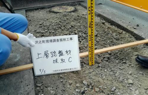 写真2■ 大阪市の水道工事で材料偽装が初めて発覚した住吉区沢之町2丁目の現場(写真:大阪市)