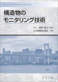 A5判 291ページ/定価 4500円+税/2020年11月発行/コロナ社/電話 03-3941-3131