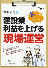 A5判 202ページ/定価 3500円+税/2020年11月発行/経済調査会/電話 03-5777-8222