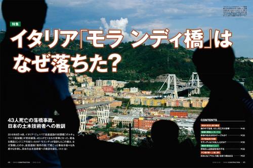 イタリア・ジェノバのポルチェベーラ高架橋は2018年8月14日に落橋した。同橋は設計者の名前から「モランディ橋」とも呼ばれる。事故から3日後も現地で続く行方不明者の捜索を、大勢の人が見守った。8月17日撮影(写真:AP/アフロ)