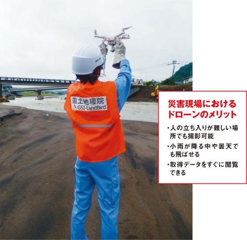 写真1■ ドローンによる災害現場の調査が一般的になったのは2014年ごろから。当時と比べれば、ドローンを操縦できる技術者の数は大幅に増えた(写真:国土地理院)