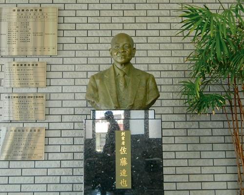 写真2■ 佐藤工業の本社玄関にある創業者の胸像(写真:日経コンストラクション)