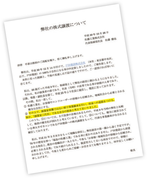 図2■ 佐藤工業の株式譲渡に関する発表文。創業家の世襲をやめることが自分の使命だとつづった(黄色で強調した部分)(資料:佐藤工業)