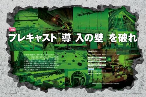 (写真:首都高速道路会社、五洋建設、西松建設、熊谷組、国土交通省、日経コンストラクション)
